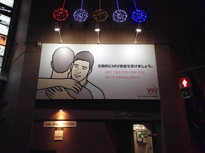 otokonokoto design for viiv healthcare